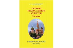 Учебное пособие «Основы православной культуры 5 класс»