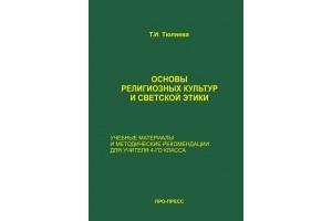 Новая книга «Основы религиозных культур и светской этики. Для преподавателя 4 класса»