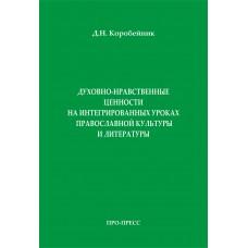 Коробейник Д.Н. Духовно-нравственные ценности на ин- тегрированных уроках православной культуры и литературы