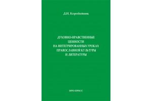 Духовно-нравственные ценности на ин- тегрированных уроках православной культуры и литературы