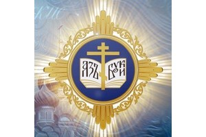 Итоговый документ XXVIII Международных Рождественских образовательных чтений «Великая Победа: наследие и наследники»