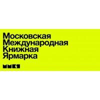 Издательство «ПРО-ПРЕСС» примет участие в Московской международной книжной выставке-ярмарке