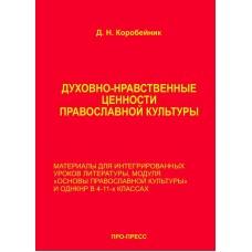 Духовно-нравственные ценности православной культуры.