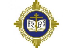 XXVIII Международные Рождественские образовательные чтения «Великая Победа: наследие и наследники»