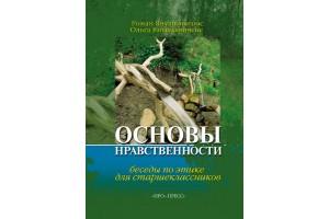 Исправленное издание известной книги  «Основы нравственности. Беседы по этике для старшеклассников и студентов».