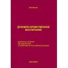 Духовно-нравственное воспитание: вопросы теории, методологии и практики в российской школе