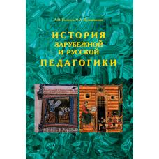 История зарубежной и русской педагогики