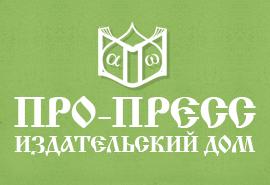 Издательский дом ПРО-ПРЕСС